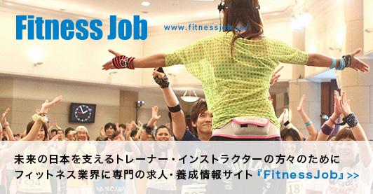 fitness job
