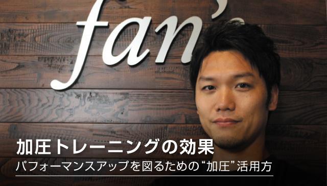 fan'sバナー