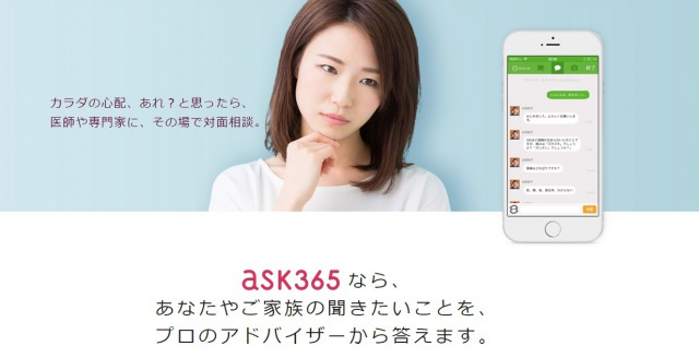 s_ask365