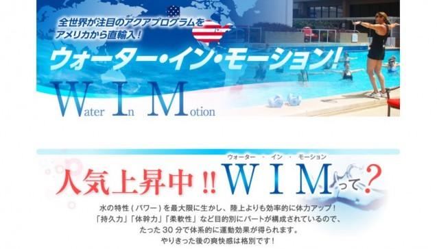 s_wim