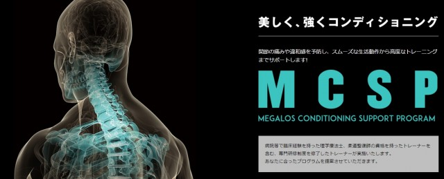MEGALOS②