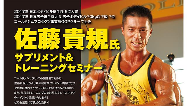 佐藤貴規選手 トレーニングセミナー