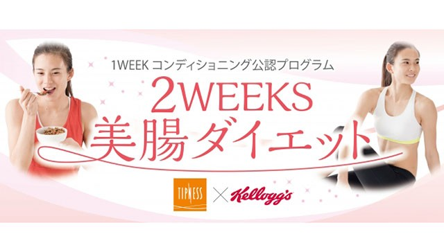 2WEEKS 美腸ダイエット powered by ケロッグ